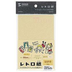 サンワサプライ JP-MTRT09HK レトロ紙マルチタイプ麻(あさ)色はがき