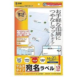 サンワサプライ LB-EM10N マルチラベル(12面)