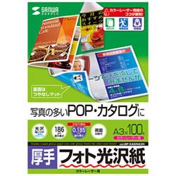 サンワサプライ LBP-KAGNA3N カラーレーザー用フォト光沢紙・厚手