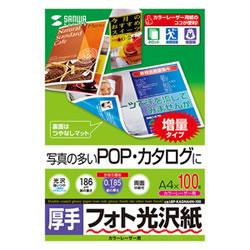 サンワサプライ LBP-KAGNA4N-100 カラーレーザー用フォト光沢紙・厚手