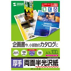 サンワサプライ LBP-KCAGNA3N カラーレーザー用半光沢紙・厚手