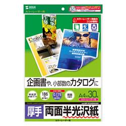 サンワサプライ LBP-KCAGNA4N カラーレーザー用半光沢紙・厚手