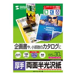 サンワサプライ LBP-KCAGNB5N カラーレーザー用半光沢紙・厚手