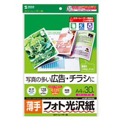 サンワサプライ LBP-KNA4N カラーレーザー用フォト光沢紙・薄手