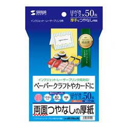 サンワサプライ JP-EM1NHKN インクジェット厚紙