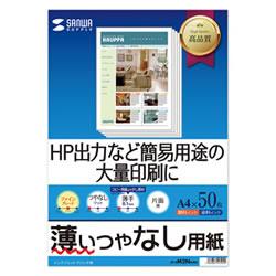 サンワサプライ JP-EM2NA4N インクジェットファイン用紙