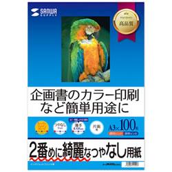 サンワサプライ JP-EM4NA3N2 インクジェットスーパーファイン用紙(A3)