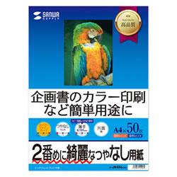 サンワサプライ JP-EM4NA4N インクジェットスーパーファイン用紙