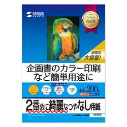 サンワサプライ JP-EM4NA4N-200 インクジェットスーパーファイン用紙・200枚