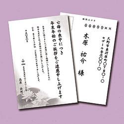 サンワサプライ JP-HKRE17N インクジェット喪中はがき(蓮の花)