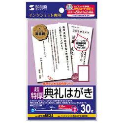 サンワサプライ JP-HKRE35N インクジェット典礼はがき(超特厚)