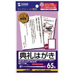 サンワサプライ JP-HKREN インクジェット典礼はがき