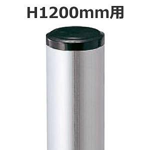 ライオン P-1200 パネクイックポール H1200mm用
