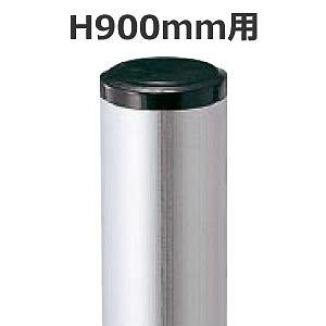 ライオン P-900 パネクイックポール H900mm用