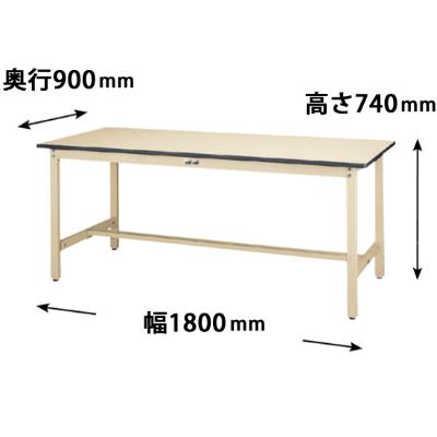 ワークテーブル 500シリーズ 固定式 幅1800 奥行900 メラミン天板 アイボリー