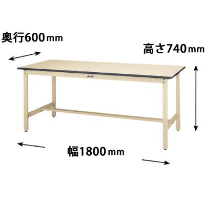 ワークテーブル 500シリーズ 固定式 幅1800 奥行600 メラミン天板 アイボリー