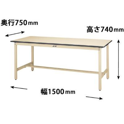 ワークテーブル 500シリーズ 固定式 幅1500 奥行750 メラミン天板 アイボリー