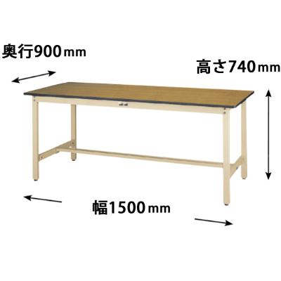 ワークテーブル 500シリーズ 固定式 幅1500 奥行900 メラミン天板 木目アイボリー