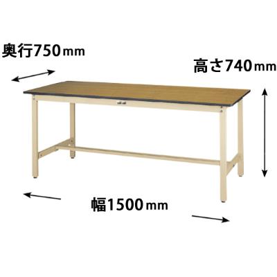 ワークテーブル 500シリーズ 固定式 幅1500 奥行750 メラミン天板 木目アイボリー