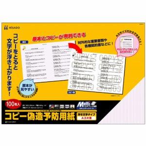 ヒサゴ BP2111 コピー偽造予防用紙 浮き文字タイプ A3 片面