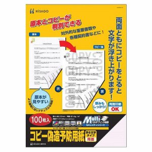 ヒサゴ BP2110 コピー偽造予防用紙 浮き文字タイプ A4 両面