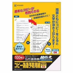 ヒサゴ BP2110Z コピー偽造予防用紙 浮き文字タイプ A4 両面