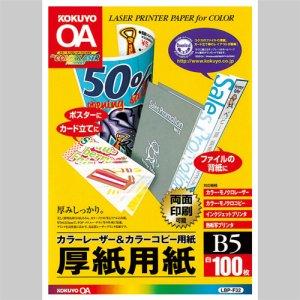 コクヨ LBP-F32 カラーレーザー&カラーコピー用厚紙用紙 B5