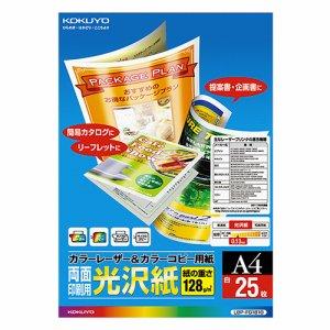 コクヨ LBP-FG1810 カラーレーザー&カラーコピー用紙 両面光沢紙 A4
