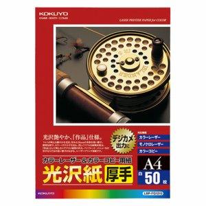 コクヨ LBP-FG1310 カラーレーザー&カラーコピー用紙 光沢紙 厚手 A4