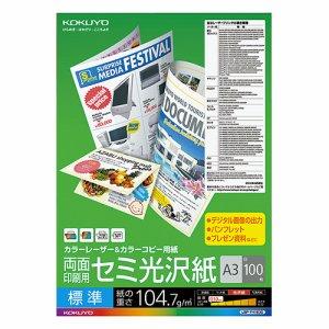 コクヨ LBP-FH1830 カラーレーザー&カラーコピー用紙 両面セミ光沢 標準 A3