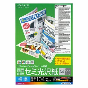 コクヨ LBP-FH1810 カラーレーザー&カラーコピー用紙 両面セミ光沢 標準 A4