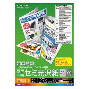 コクヨ LBP-FH2830 カラーレーザー&カラーコピー用紙 両面セミ光沢 中厚口 A3