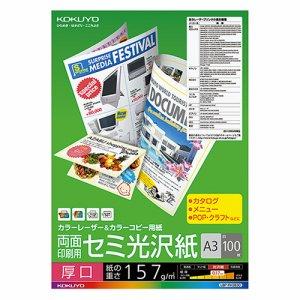 コクヨ LBP-FH3830 カラーレーザー&カラーコピー用紙 両面セミ光沢 厚口 A3