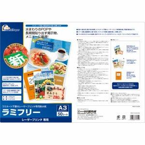 中川製作所 0000-302-LDA3 ラミフリー A3