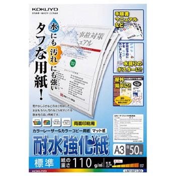 コクヨ LBP-WP130 カラーレーザー&カラーコピー用紙(耐水強化紙) A3 標準