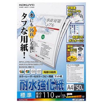 コクヨ LBP-WP110 カラーレーザー&カラーコピー用紙(耐水強化紙) A4 標準