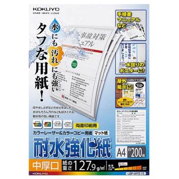 コクヨ LBP-WP215 カラーレーザー&カラーコピー用紙(耐水強化紙) A4 中厚口