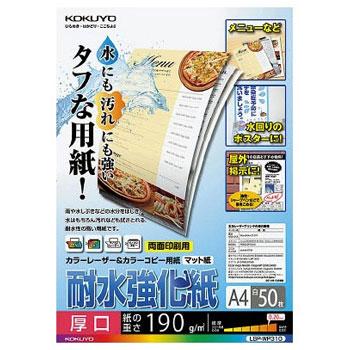コクヨ LBP-WP310 カラーレーザー&カラーコピー用紙(耐水強化紙) A4 厚口