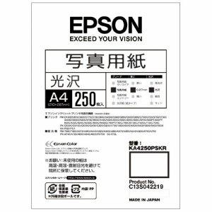 EPSON KA4250PSKR 写真用紙<光沢> A4