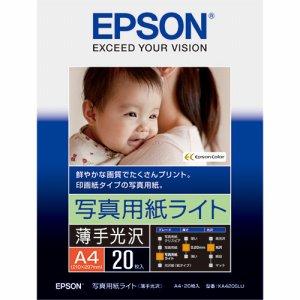 EPSON KA420SLU 写真用紙ライト<薄手光沢> A4