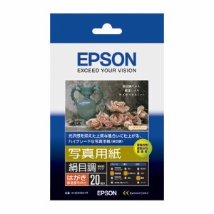 EPSON KH20MSHR 写真用紙<絹目調> ハガキ 郵便番号枠付