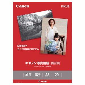 CANON 1686B008 写真用紙・絹目調 印画紙タイプ SG-201A320 A3