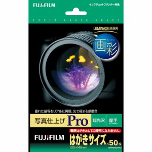 FUJIFILM WPHS50PRO 画彩 写真仕上げPRO 超光沢 厚手 はがき