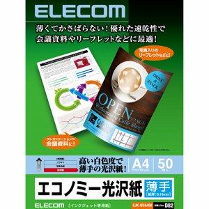 ELECOM EJK-GUA450 インクジェットプリンタ用紙 薄手 エコノミー光沢紙 A4