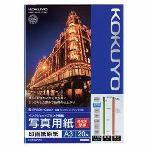 コクヨ KJ-D11A3-20 インクジェットプリンタ用紙 写真用紙 印画紙原紙 高光沢・厚手 A3