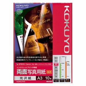 コクヨ KJ-G23A3-10 インクジェットプリンタ用紙 両面写真用紙 光沢紙 A3