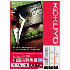 コクヨ KJ-J23A3-10N インクジェットプリンタ用紙 両面写真用紙 セミ光沢紙 A3