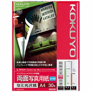 コクヨ KJ-J23A4-30N インクジェットプリンタ用紙 両面写真用紙 セミ光沢紙 A4