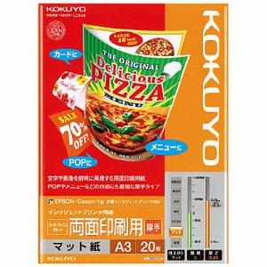 コクヨ KJ-M25A3-20 インクジェットプリンタ用紙 スーパーファイングレード 両面印刷用・厚手 A3