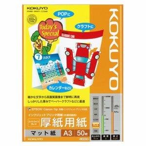 コクヨ KJ-M15A3-50 インクジェットプリンタ用紙 スーパーファイングレード 厚手用紙 A3